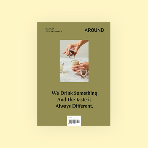 [어라운드]AROUND magazine 67 : Coffee and Alcohol